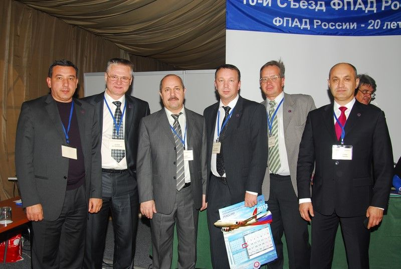 Съезд ФПАД России