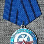 Юбилейная медаль Аэронавигация Севера Сибири