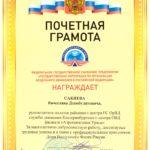 2018г. Почётная грамота ГК по ОрВД. Руководитель Моисеенко И.Н.Б.И.