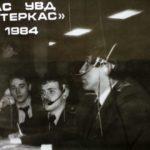 1984 Теркас. МЦ АУВД