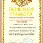 2008г. Почётная грамота ГК по ОрВД. Руководитель Горбенко В.М.