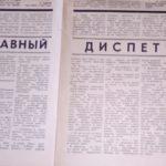 Дарымов Ю.П. Статья Самый главный диспетчер.
