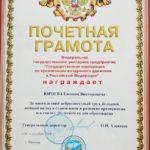 2006г. Почётная грамота ГК по ОрВД. Руководитель Алексеев О.Н.