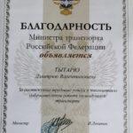 2009. Россия. Благодарность Министра транспорта