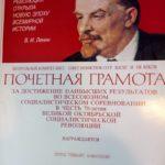 1987г. СССР. Почетная грамота за достижение наивысших результатов