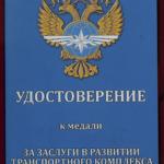Медаль «За заслуги в развитии транспортного комплекса России».