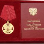 Медаль ордена «За заслуги перед Отечеством» 1 степени (Указом Президента РФ).