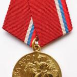 Москва 850 лет (Указом Президента РФ)