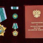 Орден Дружбы (Указом Президента РФ)