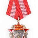 Орден Октябрьской Революции.