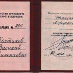 Удостоверение Отличник Аэрофлота
