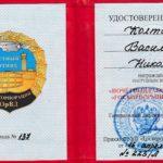 Удостоверение Почетный работник ФГУП