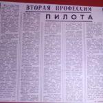 Дарымов Ю.П. Статья. Вторая профессия пилота.