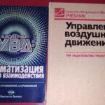 Учебные пособия по УВД. Дарымов Ю.П.