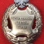 Заслуженный деятель науки Российской Федерации