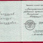 Удостоверение Заслуженный работник транспорта России