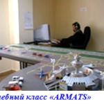 Армения. Учебный класс «ARMATS»