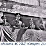 1985. Армения. Запуск объекта АС УВД