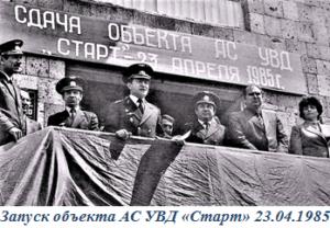 "1985. Армения. Запуск объекта АС УВД ""Старт"""
