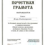 Почетная грамота Главкома ВВС и Минтранса России