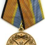 Медаль 100 лет Военно-Воздушным силам.