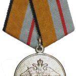 Медаль 200 лет Министерству обороны