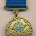 Медаль 80 лет гражданской авиации