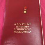 Диплом Лауреата премии ВЛКСМ