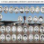 1990 ШРМ. Служба движения