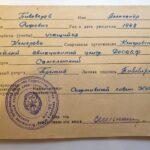 Зачетная книжка спортсмена ДОСААФ