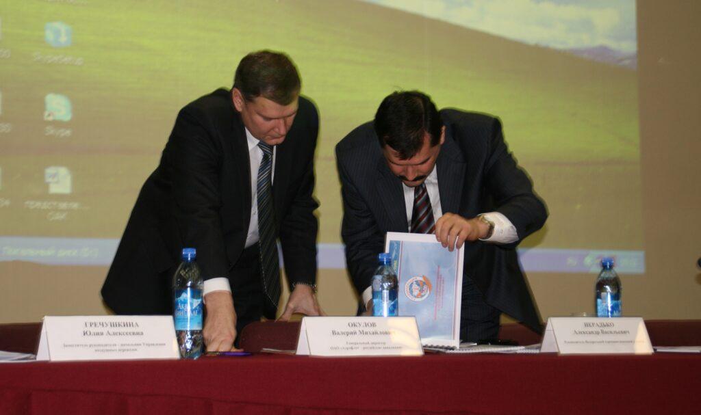 2008 г. На расширенном заседании коллегии Росаэронавигации