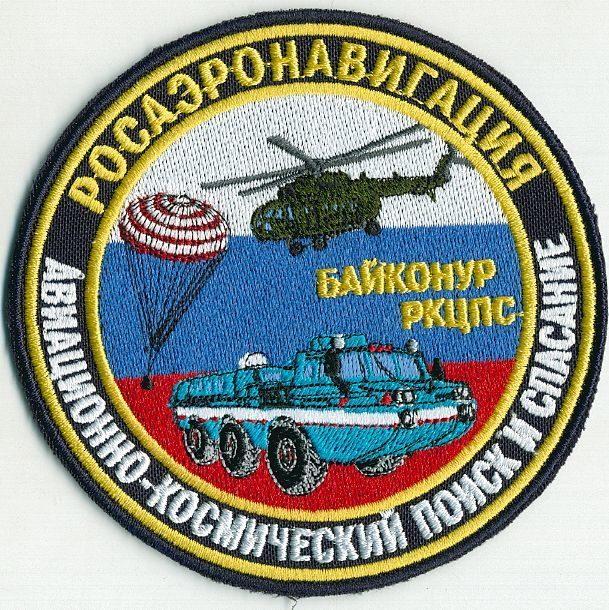 Федеральная аэронавигационная служба (Росаэронавигация)