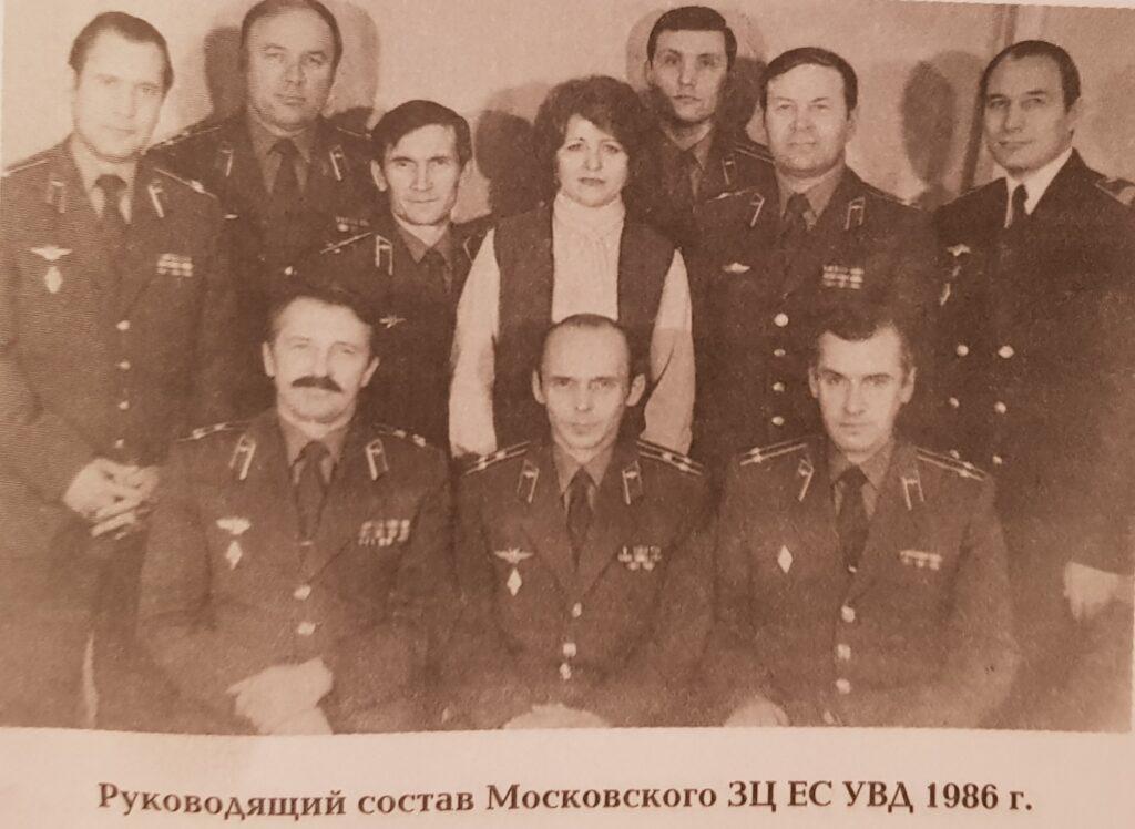 МЗЦ ЕС УВД, руководящий состав 1986 г.