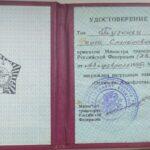 Отличник Аэрофлота Тузинец Р.С.