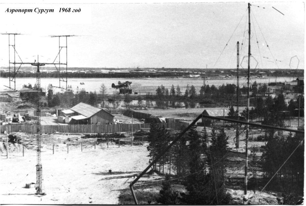 Аэропорт Сургут 1968 г.