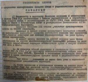 Пояснительная записка к документам паспортизации средств связи и радиостанции «аэропорта Самарово» 1949 год