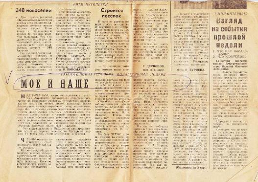 Статья из газеты «Рабочий Надым», 1988 г. 1