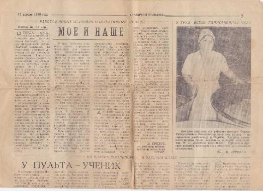 Статья из газеты «Рабочий Надым», 1988 г. 2
