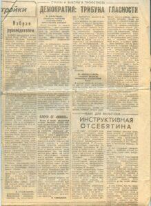 Статья из газеты Воздушный транспорт, 1987 г. 1