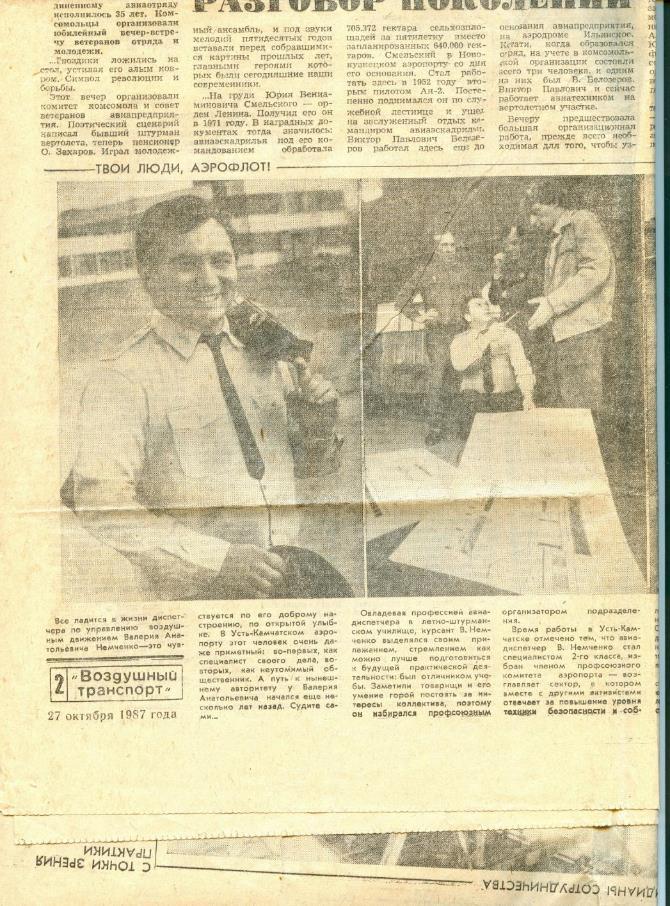 Статья из газеты Воздушный транспорт, 1987 г. 2