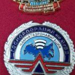 Камчатаэронавигация 20 лет
