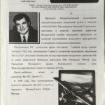 Шелковников В.Г. статья