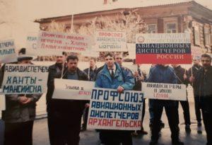 Акция протеста ФПАД России в Тюмени