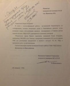 1990, Шелковников о помещении для Главного центра